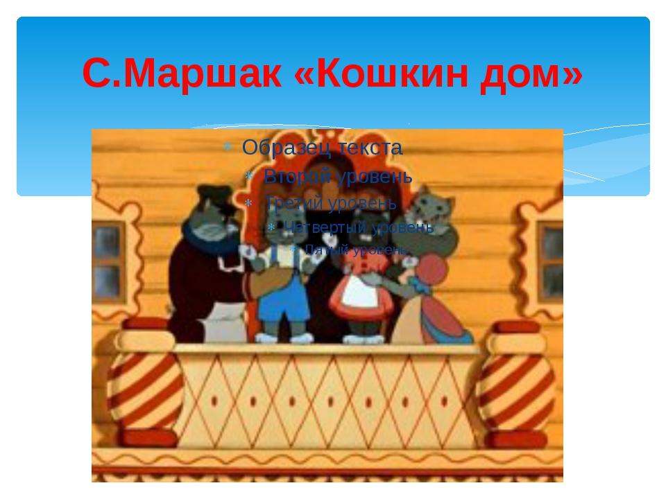 С.Маршак «Кошкин дом»