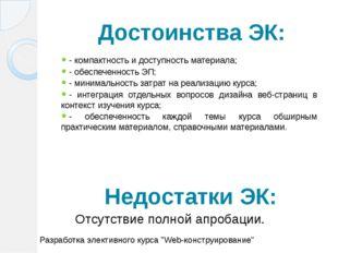 Достоинства ЭК: - компактность и доступность материала; - обеспеченность ЭП;