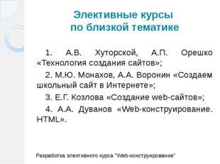 Элективные курсы по близкой тематике 1. А.В. Хуторской, А.П. Орешко «Технолог
