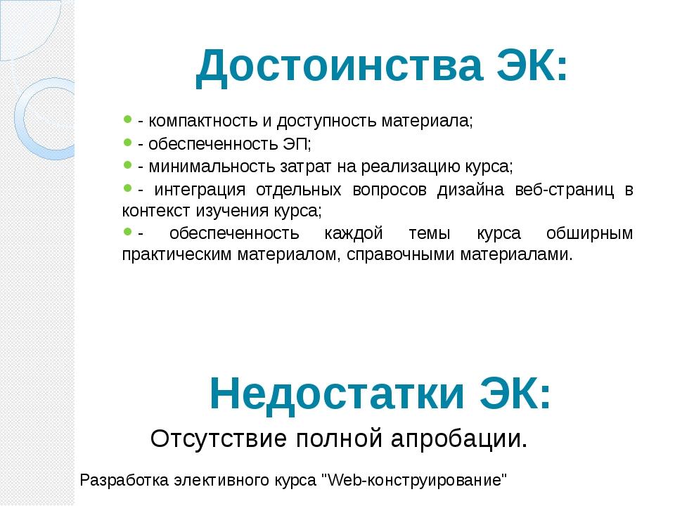Достоинства ЭК: - компактность и доступность материала; - обеспеченность ЭП;...