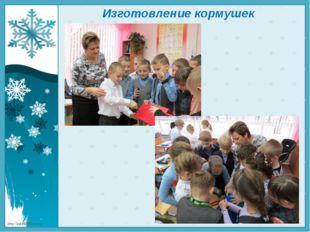 Изготовление кормушек http://linda6035.ucoz.ru/