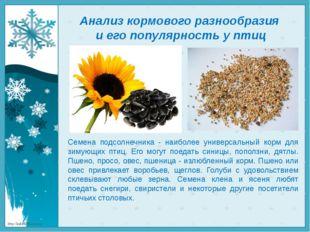 Анализ кормового разнообразия и его популярность у птиц Семена подсолнечника