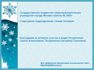 Для оформления презентации использовался сайт http://linda6035.ucoz.ru/ Госуд