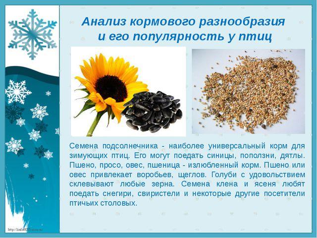 Анализ кормового разнообразия и его популярность у птиц Семена подсолнечника...