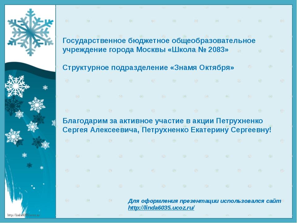 Для оформления презентации использовался сайт http://linda6035.ucoz.ru/ Госуд...