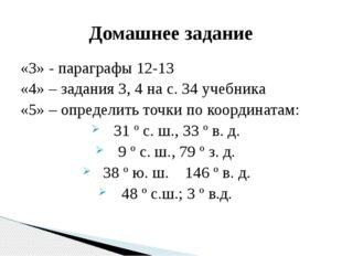 «3» - параграфы 12-13 «4» – задания 3, 4 на с. 34 учебника «5» – определить т