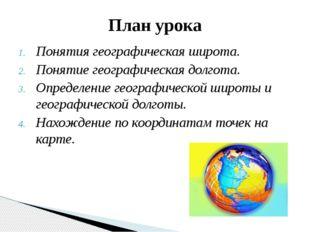 Понятия географическая широта. Понятие географическая долгота. Определение ге