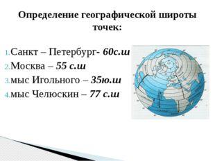 Санкт – Петербург- 60с.ш Москва – 55 с.ш мыс Игольного – 35ю.ш мыс Челюскин –