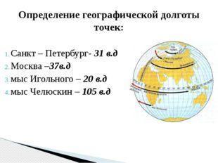 Санкт – Петербург- 31 в.д Москва –37в.д мыс Игольного – 20 в.д мыс Челюскин –