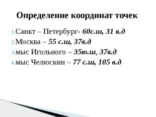 Санкт – Петербург- 60с.ш, 31 в.д Москва – 55 с.ш, 37в.д мыс Игольного – 35ю.ш