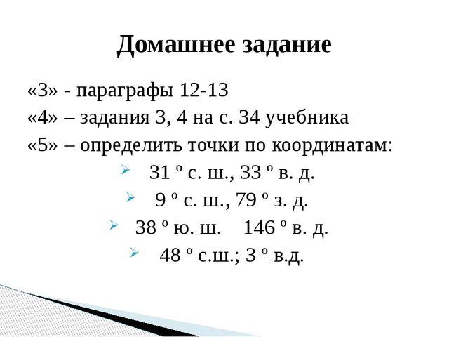 «3» - параграфы 12-13 «4» – задания 3, 4 на с. 34 учебника «5» – определить т...