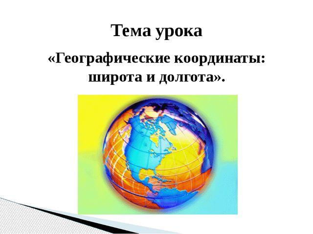 «Географические координаты: широта и долгота». Тема урока