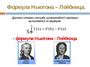 Формула Ньютона – Лейбница. Другими словами площадь криволинейной трапеции вы