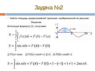 Задача №2 Найти площадь криволинейной трапеции, изображенной на рисунке. Реше