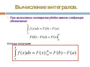 Вычисление интегралов. При вычислении интегралов удобно ввести следующее обоз