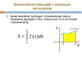 Вычисление площадей с помощью интегралов 1. Криволинейная трапеция, ограничен