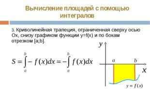 Вычисление площадей с помощью интегралов 3. Криволинейная трапеция, ограничен