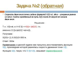 Задача №2 (обратная) Скорость движения точки задана формулой V(t)=at, где а –
