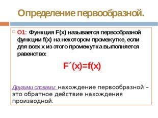 Определение первообразной. О1: Функция F(x) называется первообразной функции
