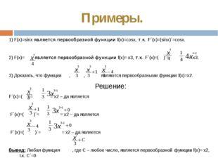 Примеры. 1) F(x)=sinx является первообразной функции f(x)=cosx, т.к. F´(x)=(s