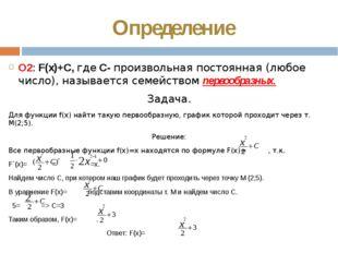 Определение О2: F(x)+С, где С- произвольная постоянная (любое число), называе