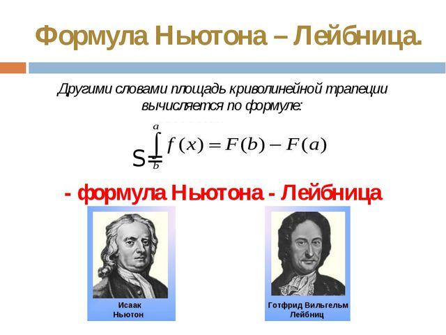 Формула Ньютона – Лейбница. Другими словами площадь криволинейной трапеции вы...