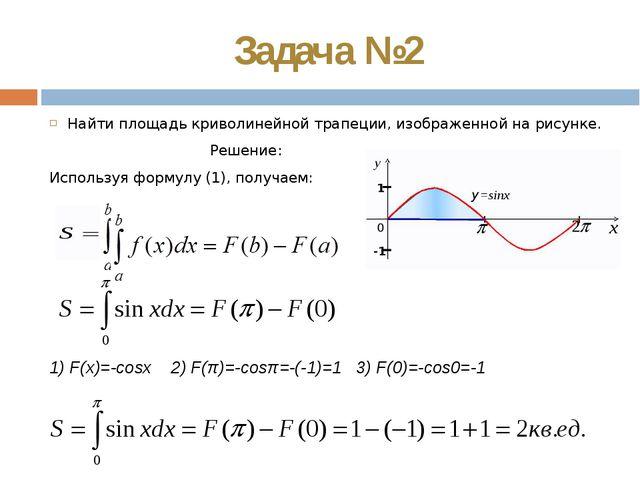 Задача №2 Найти площадь криволинейной трапеции, изображенной на рисунке. Реше...