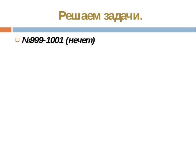 Решаем задачи. №999-1001 (нечет)