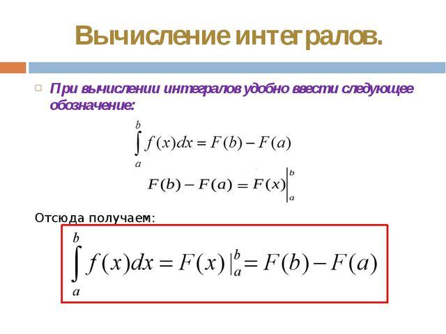 Вычисление интегралов. При вычислении интегралов удобно ввести следующее обоз...