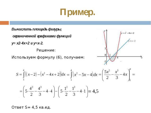 Пример. Вычислить площадь фигуры, ограниченной графиками функций у= х2-4х+2 и...