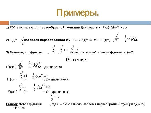 Примеры. 1) F(x)=sinx является первообразной функции f(x)=cosx, т.к. F´(x)=(s...