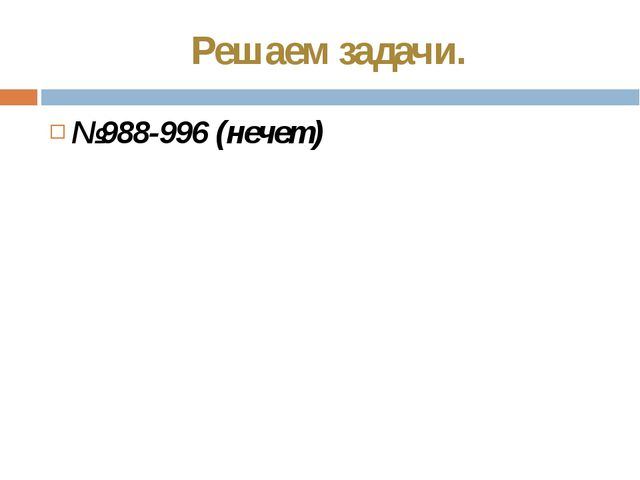 Решаем задачи. №988-996 (нечет)