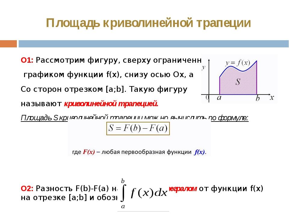 Площадь криволинейной трапеции О1: Рассмотрим фигуру, сверху ограниченную гра...