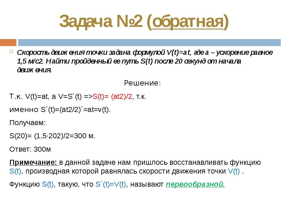 Задача №2 (обратная) Скорость движения точки задана формулой V(t)=at, где а –...