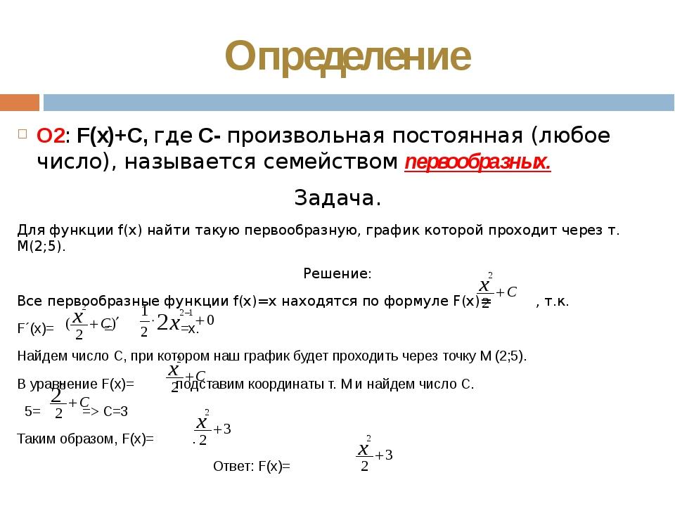 Определение О2: F(x)+С, где С- произвольная постоянная (любое число), называе...