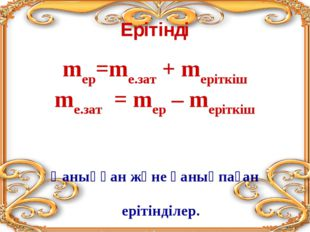 Ерітінді