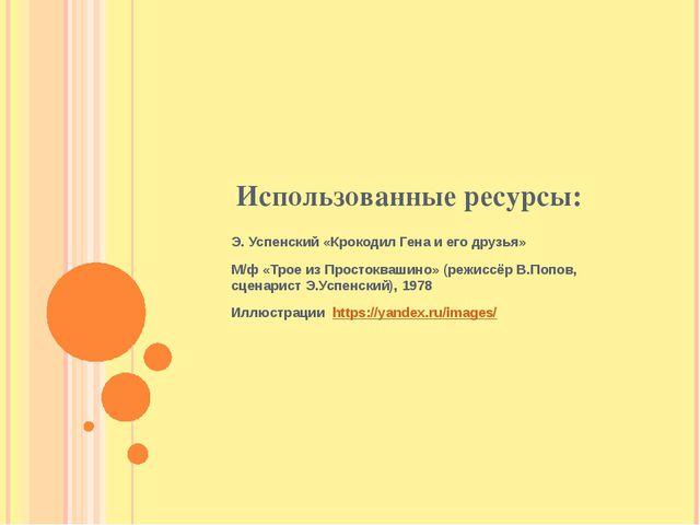 Использованные ресурсы: Э. Успенский «Крокодил Гена и его друзья» М/ф «Трое...