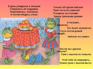 В день рожденья у лягушки Собрались её подружки. Порезвились, поиграли, А по