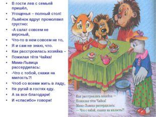 В гости лев с семьей пришёл, Угощенья – полный стол! Львёнок вдруг промолвил