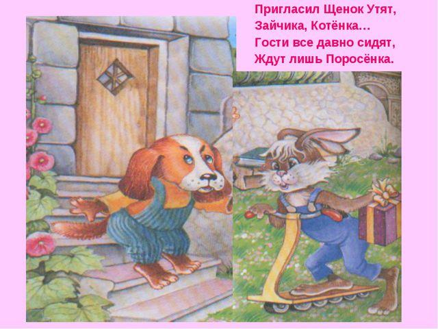 Пригласил Щенок Утят, Зайчика, Котёнка… Гости все давно сидят, Ждут лишь Пор...
