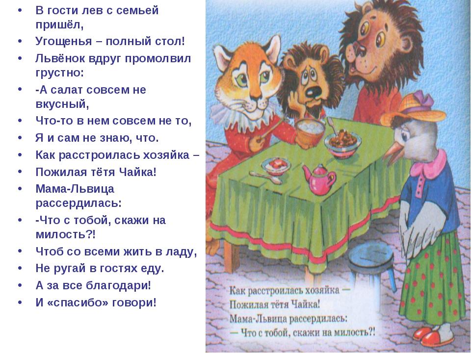 В гости лев с семьей пришёл, Угощенья – полный стол! Львёнок вдруг промолвил...