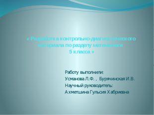 « Разработка контрольно-диагностического материала по разделу математики 5 к