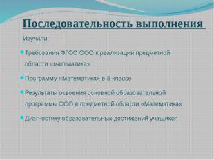 Последовательность выполнения Изучили: Требования ФГОС ООО к реализации пред