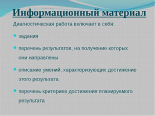 Информационный материал Диагностическая работа включает в себя: задания переч