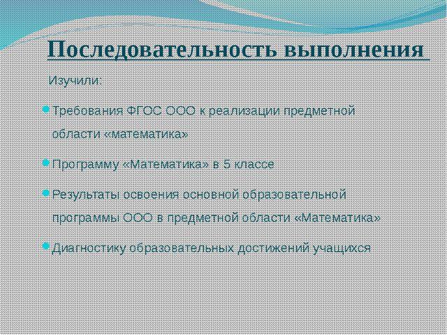 Последовательность выполнения Изучили: Требования ФГОС ООО к реализации пред...