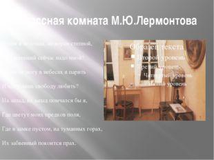 Классная комната М.Ю.Лермонтова Зачем я не птица, не ворон степной, Пролетевш