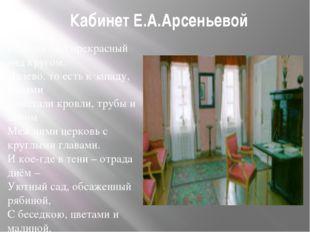 Кабинет Е.А.Арсеньевой Из окон был прекрасный вид кругом. Налево, то есть к з