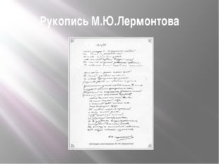 Рукопись М.Ю.Лермонтова