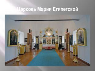 Церковь Марии Египетской