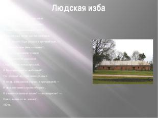 Людская изба Русская мелодия В уме своем я создал мир иной И образов иных сущ